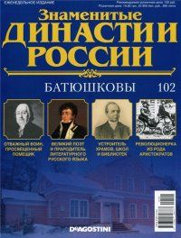 Знаменитые династии России №102 (2015)