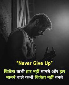 Free Check Out High Quality Attitude Whatsapp DP Images Pics , Whatsapp DP Wallpaper Photo Pics Pictures Download Motivational Quotes For Students, Motivational Thoughts In Hindi, Motivational Picture Quotes, Good Thoughts Quotes, Positive Quotes For Life Motivation, Fitness Motivation Quotes, Ispirational Quotes, Qoutes, Good Morning Friends Quotes