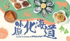 Savour the Wonders of Hokkaido Fb Banner, Event Banner, Sale Banner, Food Poster Design, Menu Design, Banner Design, Word Design, Design Art, Leaflet Design