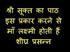 Krishna Mantra, Radha Krishna Quotes, Vedic Mantras, Hindu Mantras, Useful Life Hacks, Amazing Life Hacks, Birthday Photo Frame, Gayatri Mantra, Hindu Dharma