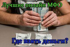 нужны срочно деньги на карту без проверок сегодня тамбов где быстро оформить кредитную карту без справок