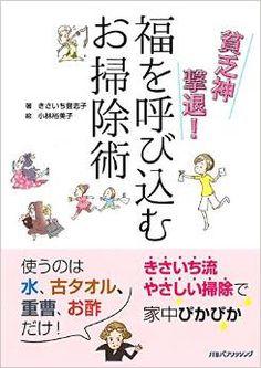 アラフォー総研 [キレイスタイル]シンプル、簡単!究極の掃除術 (3/4) - -