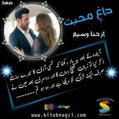 Namal Novel, Novels To Read Online, Romantic Novels To Read, Bubbles Wallpaper, Kebab Recipes, Quotes From Novels, Urdu Poetry Romantic, Best Novels, Urdu Novels