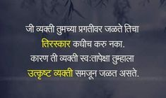 best motivational quotes in marathi inspirational quotes in marathi slogans status. friends thought can change your mind. Friends Change Quotes, Fake Friend Quotes, Inspirational Quotes In Marathi, Marathi Quotes, Boy Quotes, Qoutes, Motivational Good Morning Quotes, True Quotes About Life, Feelings Words