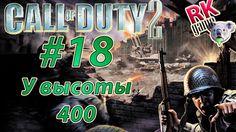 Прохождение Call of Duty 2 #18 У высоты 400