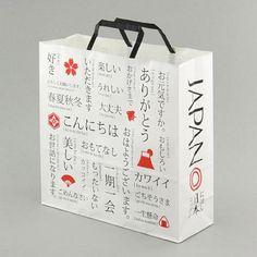 JAPAN手提げ紙袋 / 日本の美しい言葉がたくさん♪
