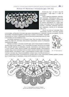 Fundamentals of Vologda lace a teaching aid. No. A. The coupling technique of weaving - lini diaz - Álbumes web de Picasa