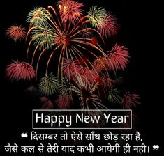 Latest Happy New Year Wishes Hindi With Images -2022 Happy New Year Status, Happy New Year Wishes, Movie Posters, Movies, Films, Film Poster, Cinema, Movie, Film