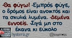 Funnyquotes funny quotes greek quotes greek funny 17 ideas for 2019 Very Best Quotes, Epic Quotes, Like Quotes, Romantic Love Quotes, Funny Greek Quotes, Greek Memes, Funny Quotes, Stupid Funny Memes, Funny Texts