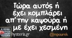 #funnyquotes #funny #quotes #greek Funny Status Quotes, Funny Statuses, Dark Jokes, Greek Quotes, English Quotes, True Words, Sarcasm, Best Quotes, Laughter