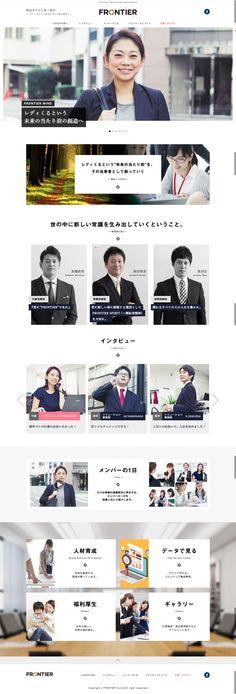 フロンティア┃採用サイト