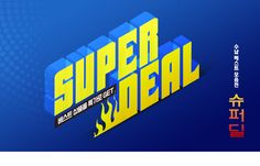 ★SUPER DEAL★ 수납베스트 모음전 - 한샘몰 Pop Up Banner, Event Banner, Promotional Design, Event Page, Game Logo, Layout Template, Commercial Design, Page Design, Banner Design