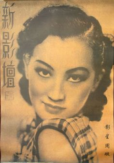 Famous Chinese actress Butterfly 1930s