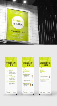 pop | client:B:PARK 비파크 (on korea) | 600x1800mm | 150x180mm | poster | banner | lamination | color printing | #design #designbit #layout #pop #banner #pop #performance #company #print #portfolio