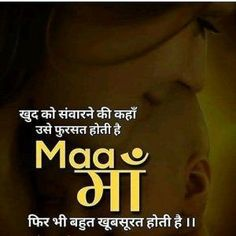 Shayariutsav bring the best mothers day shayari we have the latest mothers day poem and mothers day shayari in hindi 2020 ,shayari on mothers day 2020 Love My Parents Quotes, Mom And Dad Quotes, Family Love Quotes, Happy Mother Day Quotes, Father Quotes, Happy Mothers, Maa Quotes, Hindi Quotes On Life, Words Quotes