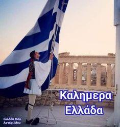 Greek Beauty, Greece, Outdoor Decor, Greece Country