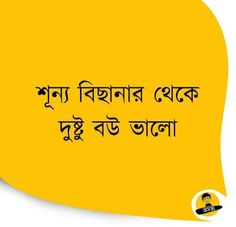 Learn Computer Coding, Bangla Quotes, Behance, Learning, Wallpaper, Funny, Studying, Wallpapers, Funny Parenting