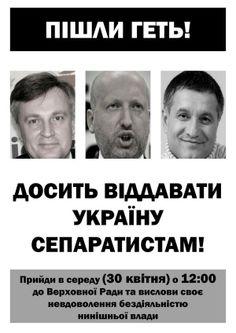 30.4.14 - прийди під Верховну Раду. Тимошенко, Турчинов, Яценюк і Ко! Досить віддавати Україну сепаратистам! pic.twitter.com/uZ8GJhQslQ