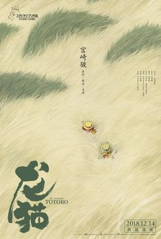 """ghibli-collector: """"Chinese cinema poster for the remastered re-release of My Neighbour Totoro proves popular with the Japanese public. The image captures sisters Satsuki and Mei running though grass in the form of Totoro's fur coloured moss green and. Art Studio Ghibli, Studio Ghibli Poster, Studio Ghibli Films, Hayao Miyazaki, Animated Movie Posters, Best Movie Posters, Film Posters, My Neighbor Totoro Movie, Totoro Drawing"""