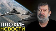 ПЛОХИЕ НОВОСТИ в 21.00. 13/07/2016 Космический ковер самолет