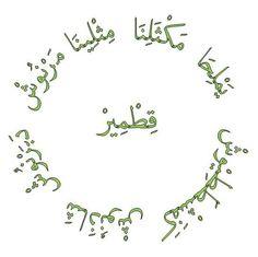 Hz Fatma'nın Eli ve Ashabı Keyf (Bereket Tılsımı)-mw8hol-1-.jpg