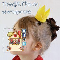 корона из фетра #ПроФЕТРоли