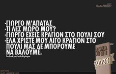 Βρε Γιώργο...! The Words, Funny Greek Quotes, Funny Quotes, Stuff Co, Funny Statuses, Cheer Up, Funny Stories, Life Inspiration, A Funny