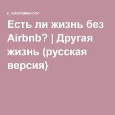 Есть ли жизнь без Airbnb? | Другая жизнь (русская версия)