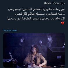 Cinema Movies, Drama Movies, Great Expectations Movie, Closer Quotes Movie, Terrifying Movies, Ramadan Images, Korean Drama Funny, Night Film, Funny Study Quotes