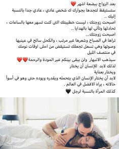 "رُوحـي || MYSOUL ❤️ on Instagram: ""@lahfa.t3asheq @lahfa.t3asheq  ❤ حساب (لهفة عاشق💑 ) من أجمل الحسابات الرومنسيه ❤️ يجمع بين الاقتباسات…"" Calligraphy Quotes Love, Love Quotes, Qoutes Of Love, Quotes Love, Quotes About Love, Love Crush Quotes, Love Is Quotes"