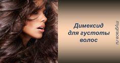 Димексид: шикарное средство от выпадения волос!