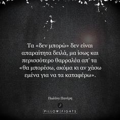 """Find and save images from the """"greek quotes"""" collection by Ζαφι Ζαχαρακη (zafi_zacharaki) on We Heart It, your everyday app to get lost in what you love. My Life Quotes, Love Quotes Funny, New Quotes, Change Quotes, Music Quotes, Happy Quotes, Positive Quotes, Inspirational Quotes, Funny Life Lessons"""