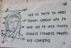 Η μαρμάρινη επιγραφή στην είσοδο του μοναστηριού θυμίζει την περίοδο που η Μονή ήταν τόπος εξορίας γυναικών στον εμφύλιο-Ιερά Μονή της Ευαγγελίστριας-Τρίκερι Math Equations