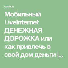 Мобильный LiveInternet ДЕНЕЖНАЯ ДОРОЖКА или как привлечь в свой дом деньги | fljuida - Дневник fljuida |
