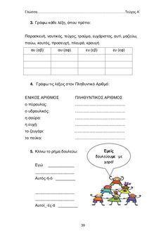 Greek Language, Learn French, Elementary Schools, Worksheets, Education, Learning, Nightclub, Greek, Learn To Speak French