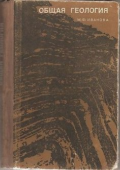 Russian Educational Book. General Geology. - http://books.goshoppins.com/education-reference/russian-educational-book-general-geology/