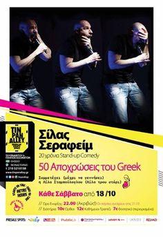 Από 18 Οκτώβρη και κάθε Σάββατο. Stand up comedy:  ''50 Αποχρώσεις του Greek''  Μαζί με Σίλα Σεραφείμ  Στο Tin Pan Alley