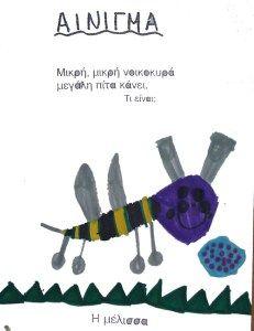 Μέλισσα αίνιγμα | Ανδρονίκη, η νηπιαγωγός.