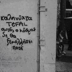 Καληνύχτα Κεμάλ, αυτός ο κόσμος δε θα αλλάξει ποτέ #ekloges14 pic.twitter.com/qz4G02qvVz Religion Quotes, Wisdom Quotes, Words Quotes, Life Quotes, Liberty Quotes, Graffiti Quotes, Simple Sayings, Special Quotes, Doodle Sketch