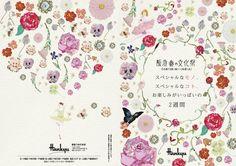 """yoko hasegawa""  春のデザイン"