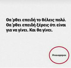 Greek Words, Mind Games, Greek Quotes, Grief, Love Quotes, Poetry, Mindfulness, Advice, Thoughts
