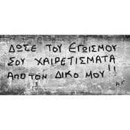 Εγωισμος!! Wall Quotes, Life Quotes, Netflix And Chill, Greek Quotes, Friends In Love, Inspire Me, Inspirational Quotes, True Sayings, Logo