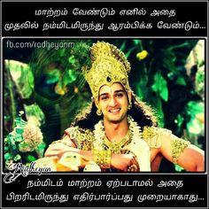 Cute Krishna, Krishna Art, Mahabharata Quotes, Sai Baba Wallpapers, Lord Shiva Hd Wallpaper, Gita Quotes, Krishna Quotes, Dandelion Flower, Bhagavad Gita