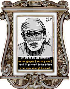 Sai Baba Wallpapers, Baba Image, Om Sai Ram, Love Life, Motivational Quotes, Faith, God, Dios, Motivating Quotes