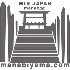 日本の神社の総元締めー #伊勢 #三重 #ise #mie #japa... http://manabiyama.tumblr.com/post/169983197154/日本の神社の総元締めー-伊勢-三重-ise-mie-japan-pref47 by http://apple.co/2dnTlwE
