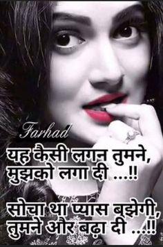 Ye pyaas kabi na. Love Poems In Hindi, Hindi Shayari Love, Hindi Quotes, Quotations, Qoutes, Shayri Life, True Interesting Facts, Love Shayri, Heart Touching Shayari