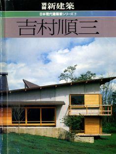 1983 吉村順三|別冊新建築