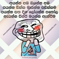 Jokes Photos, Jokes Images, School Jokes, School Fun, Funny Mems, Funny Jokes, Sri Lanka Flag, Facebook Jokes, New Comedies