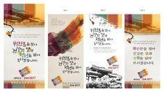 현수막 Advertising Design, Banner Design, Promotion, Editorial, Events, Graphic Design, Business, Poster, Promotional Design