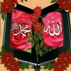 Instagram-Beitrag von @maron_glasaa__kwt • Mai 20, 2019 um 12:27 UTC Allah God, Allah Islam, Islam Quran, Islamic Images, Islamic Pictures, Islamic Art, Allah Wallpaper, Islamic Wallpaper, Mecca Madinah
